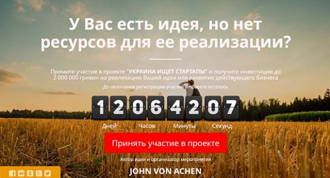 Торгово-промышленная палата запускает программу по поддержке украинских стартапов
