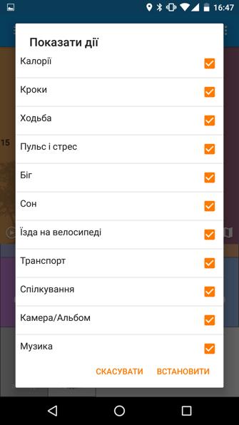 Screenshot_20151202-164718