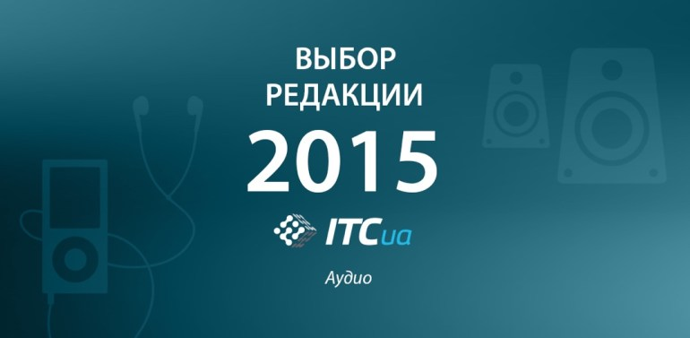 products-2015-audio