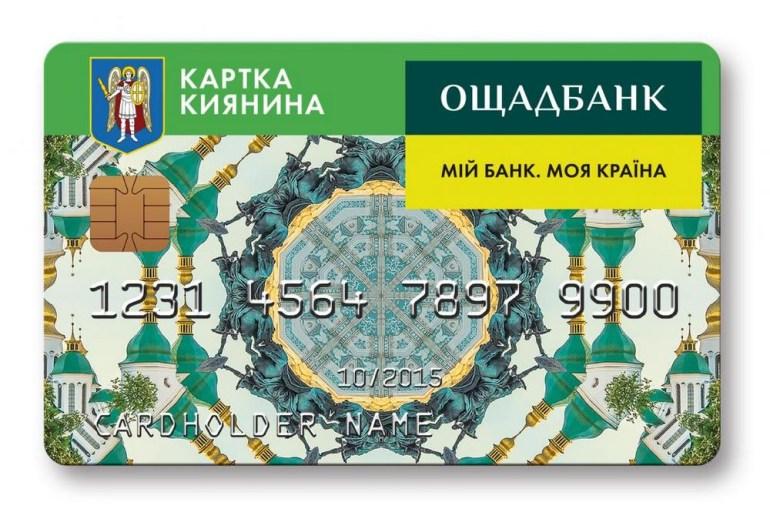 Kiev_card