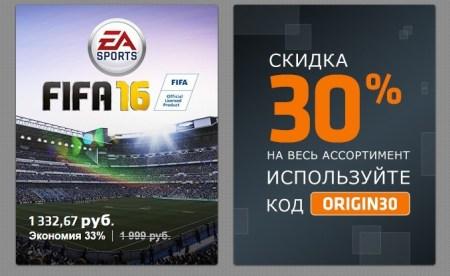 Временный код ORIGIN30 даёт скидку 30% на игры в Origin