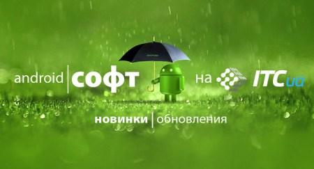 Android-софт: новинки и обновления. Май 2016