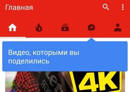 Как обмениваться видеороликами и сообщениями в приложении YouTube