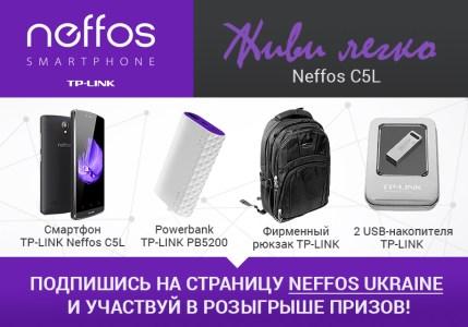Конкурс от TP-LINK Neffos