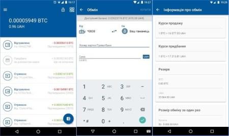 В Украине появился мобильный кошелек для покупки и продажи Bitcoin за гривну