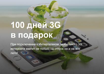 Интертелеком запускает акцию «100 дней 3G лета», в рамках которой дарит абонентам 100 дней безлимитного 3G интернета и скидки на абонплату