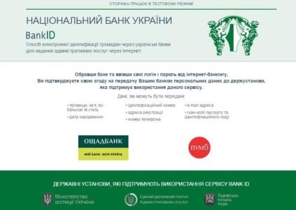 НБУ запускает электронный сервис BankID для дистанционного получения украинцами государственных услуг