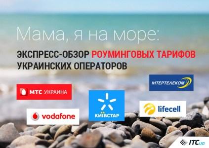 Мама, я на море: экспресс-обзор роуминговых тарифов операторов