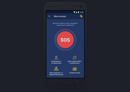 «Моя полиция» — мобильное приложение для экстренной связи с полицией от разработчиков из Днепра
