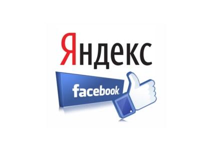 «Яндекс» и Facebook начали переговоры о партнерстве
