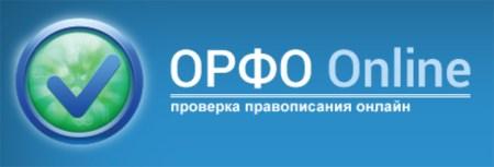 Стартовало открытое бета-тестирование бесплатного сервиса проверки правописания и грамматики ОРФО Online