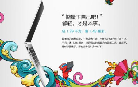Представлен 13-дюймовый ноутбук Lenovo Air 13 Pro стоимостью $750, который по характеристикам практически идентичен Xiaomi Mi Notebook Air