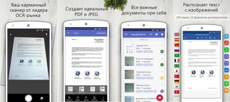 OCR-сканер ABBYY FineScanner вышел на Android