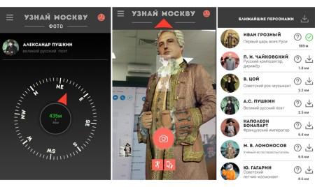 Аналог Pokemon Go от мэрии Москвы предлагает ловить Гагарина, Цоя, Пушкина и других для совместного селфи