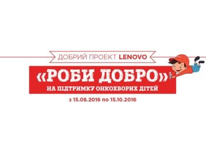В Украине стартовал добрый проект