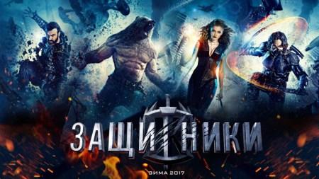 Вышел новый трейлер российского супергеройского боевика «Защитники»