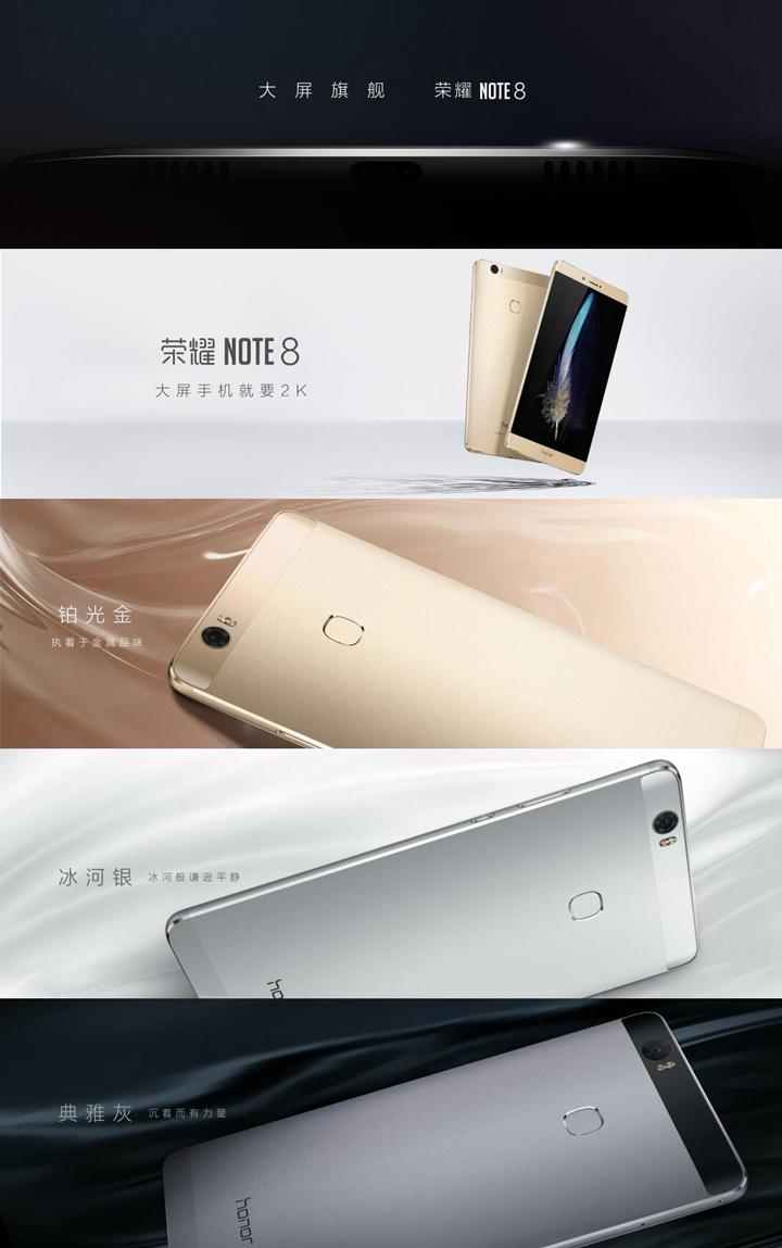 Huawei выпустила фаблет Honor Note 8 с 6,6-дюймовым дисплеем
