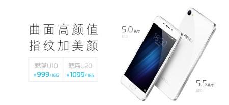 Представлены среднебюджетные смартфоны Meizu U10 и U20 с металлической рамкой и стеклянными панелями 2.5D
