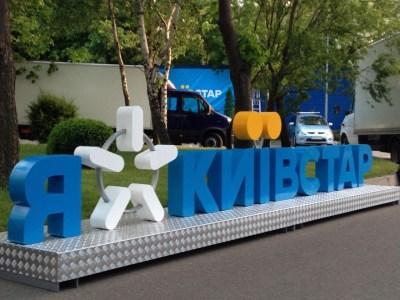 Уволенный сотрудник добился ареста имущества «Киевстар»
