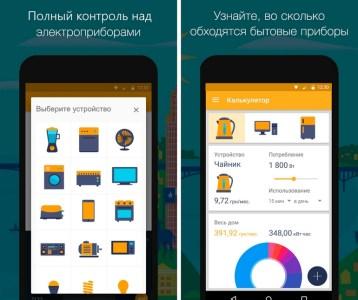 Днепровский стартап Plugmee выпустил Android-приложение для расчёта затрат на электроэнергию по новым тарифам