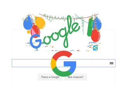 Компании Google исполнилось 18 лет
