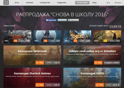 На GOG.com стартовала распродажа «Back to school 2016»: более 300 игр со скидкой до 90% и 17 игр в программе GOG Connect
