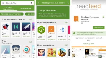 Теперь у всех Android-разработчиков есть возможность публиковать бета-версии своих приложений в Google Play
