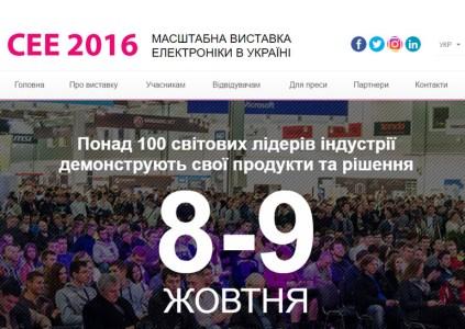 В октябре в Киеве пройдёт выставка электроники CEE 2016