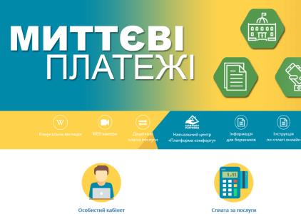 Представлен обновленный сайт «Центр коммунального сервиса» (ЦКС), где владельцы «Карточки киевлянина» и «Моей карты» могут оплатить коммунальные платежи без комиссии