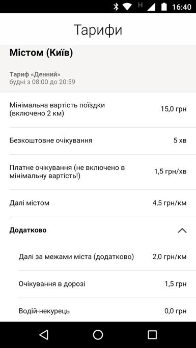 screenshot_20161025-164016