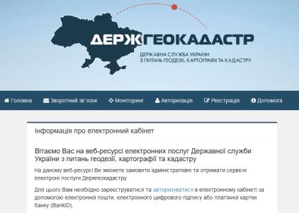 В Украине запустили онлайн-сервис регистрации земельного участка e.land.gov.ua
