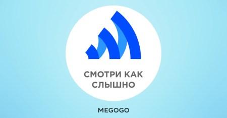 MEGOGO запустил интерактивный канал «Смотри как слышно» с сурдопереводом для людей с нарушениями слуха