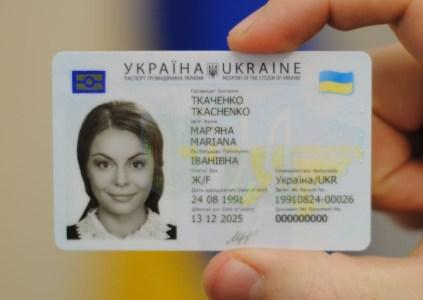 Кабмин Украины установил расценки на оформление пластикового паспорта-карточки, загранпаспорта и других документов