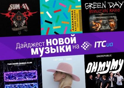 Новые музыкальные альбомы | Октябрь '16