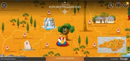 Google Україна запустила туристичний сайт «Мандруй Кіровоградщиною» та низку інших цифрових проектів розвитку регіону