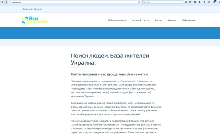 Киберполиция прекратила работу сайта «Вся Украина», распространяющего конфиденциальные персональные данные украинцев
