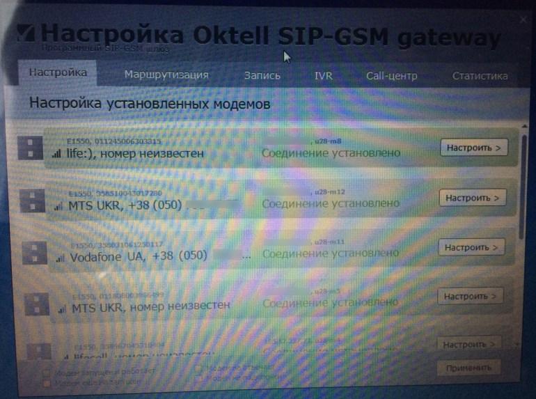 Запорожские киберполицейские прекратили деятельность центра IP-телефонии, который занимался подменой международного трафика (рефайлом)