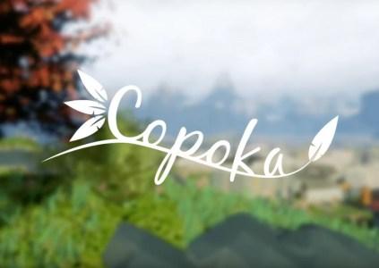 Copoka: пусть сильнее грянет буря