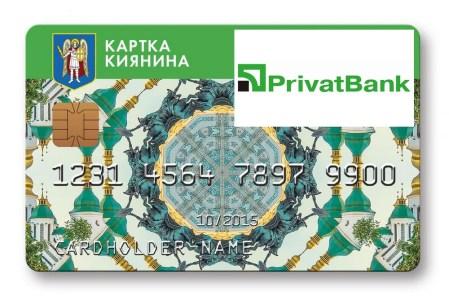 КГГА ведет переговоры с ПриватБанком о выпуске виртуальных «Карточек киевлянина»