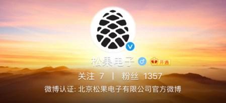 Однокристальная система Xiaomi Pinecone будет представлена 28 февраля