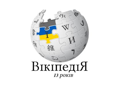 Українська Вікіпедія відсвяткувала 13-річчя, провела Вікімарафон та поділилася підсумками 2016 року: 677 тисяч статей, 50 млн переглядів на місяць [інфографіка]