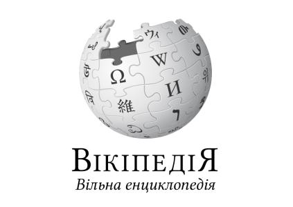 «Вікімедіа Україна» підрахувала, які саме статті найпоширеніші у Вікіпедіях різними мовами