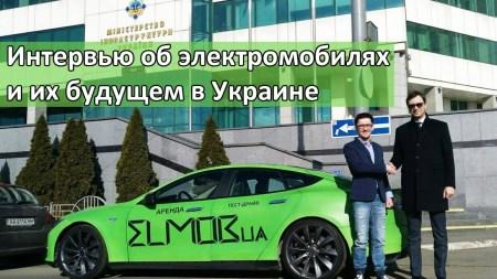«Tesla, зарядные станции и дороги»: Министр инфраструктуры Владимир Омелян дал интервью по поводу перспектив развития электромобилей в Украине [видео]