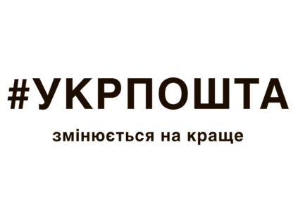 «Укрпочта» запустила новые сервисы: «перевод между картами» и «оплата услуг онлайн»