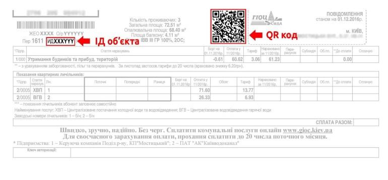 В Киеве представили чат-бот для оплаты коммунальных услуг в Facebook [видео]