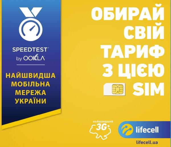 """lifecell представил стартовый пакет """"Универсальный"""", который позволяет выбрать и подключить любой из пяти популярных тарифов оператора"""