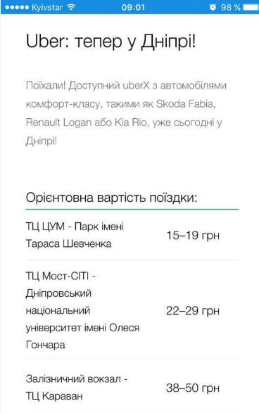 Сервис Uber запустился в Днепре, четвертом по счету городе Украины