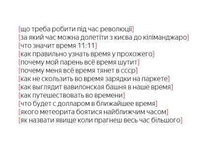 «Що треба робити під час революції?»: Яндекс рассказал, что украинцы спрашивают у поисковика о времени
