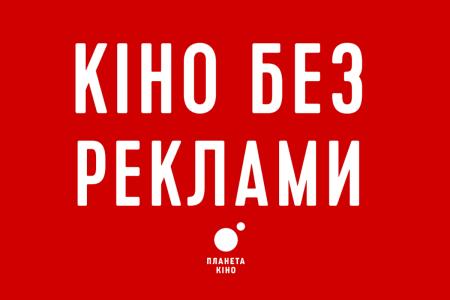 Сеть кинотеатров «Планета Кино» перестала показывать рекламу перед фильмами