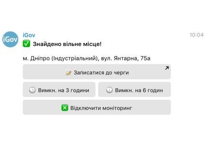 Создан Telegram-бот для отслеживания свободных мест в очередях на оформление загранпаспорта в 8 городах Украины